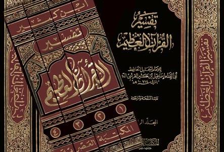 Ibn Kathir var ash'ari