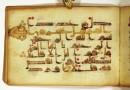 Al-Kisa'i – en av de tio Koranrecitatörerna