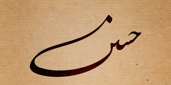 Den rättfärdige kalifen al-Hassan ibn 'Ali