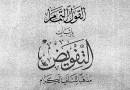 Badr ad-Din b. Jama´ah om den som tillskriver sig salafs ´aqidah