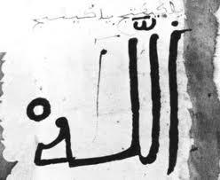 Shaykh Abdalqadir as-Sufi: Förord till The Basic Research av Shaykh ibn 'Ajiba