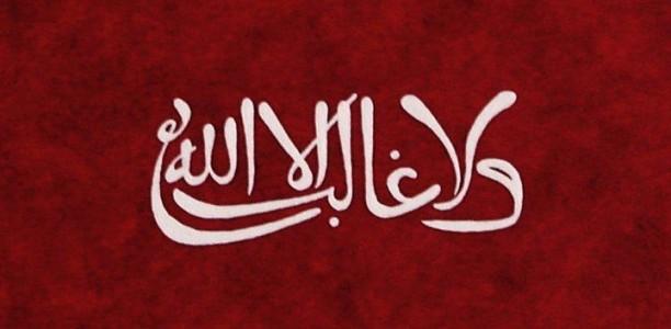 Shaykh Dr Abdalqadir as-Sufi: Förord till Knowledge of God av Shaykh al-'Alawi
